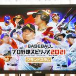 63488《桃太郎電鐵~昭和 平成 令和也是基本款!~》發布免費更新!「桃鐵GP2021夏」夏季活動開跑!