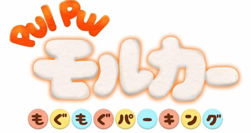 那個動畫霸主即將推出遊戲!「PUI PUI 天竺鼠車車 嚼嚼停車場」正式曝光!