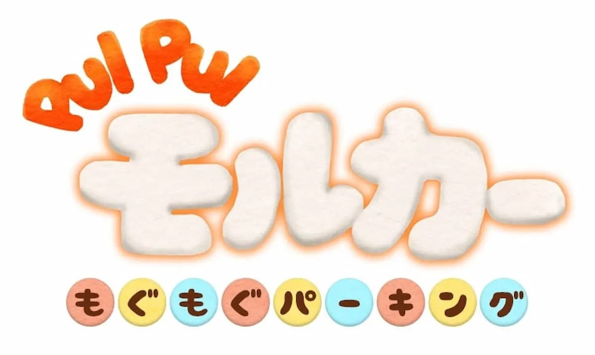 あの覇権アニメが初のゲーム化!「PUI PUIモルカー もぐもぐパーキング」発表!