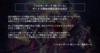 バイオハザードのサバイバル・リベンジバトル「バイオハザード RE:バース」がサービス開始時期延期を発表