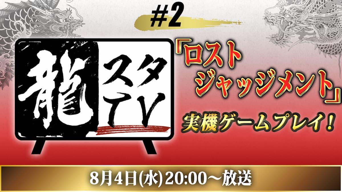 「LOST JUDGMENT」の実機ゲームプレイも公開!「龍スタTV #2」放送決定!
