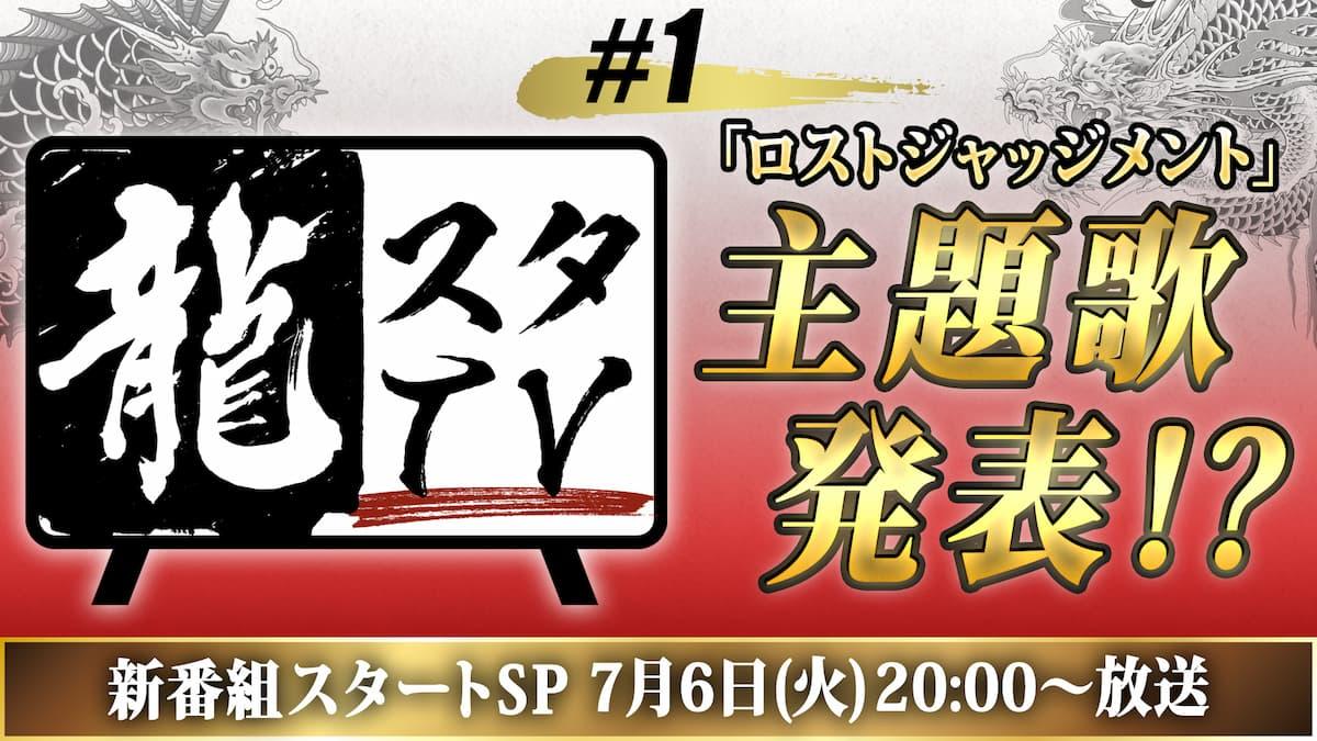 初回は「LOST JUDGMENT」!龍が如くスタジオの最新情報をお届けする新番組「龍スタTV」スタート!