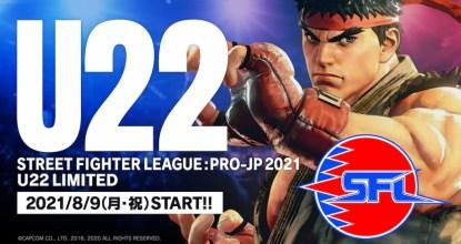 若き才能よ集え!「ストリートファイターリーグ: Pro-JP 2021 U-22大会」エントリー開始!
