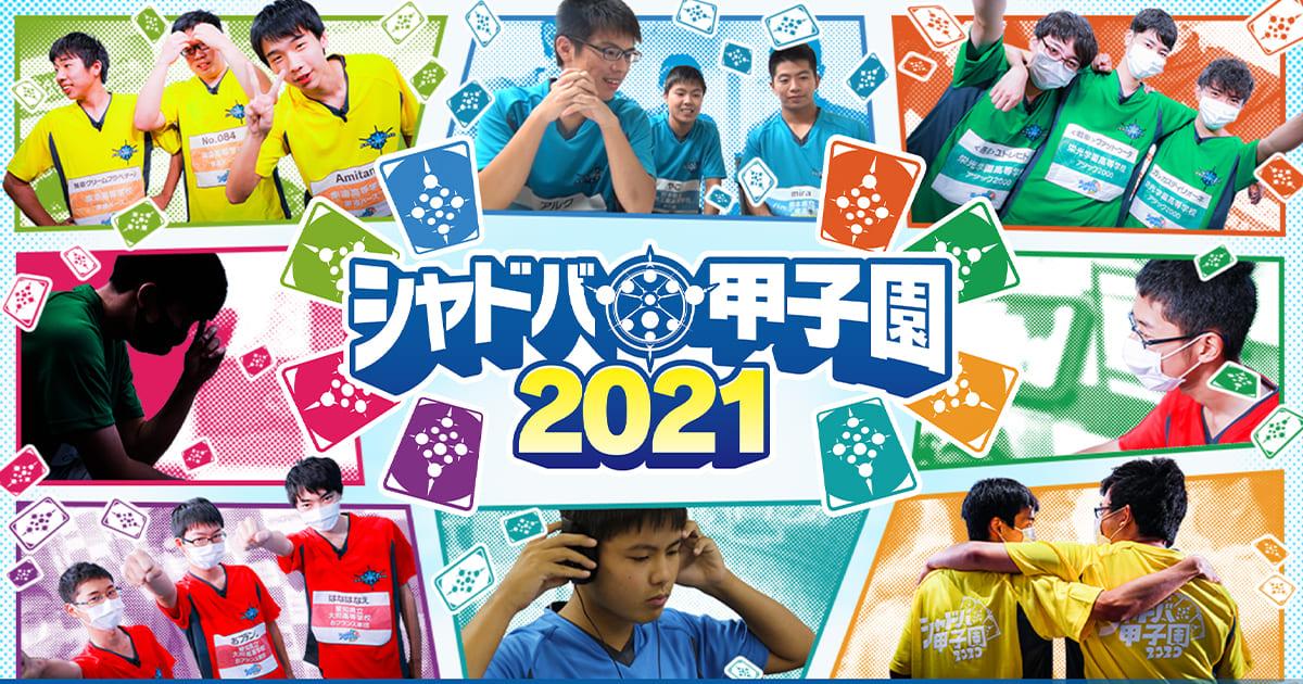 Shadowverseの中学・高校生向け大会「シャドバ甲子園2021」決勝大会生配信の出演者決定!エントリー記念キャンペーンも開催