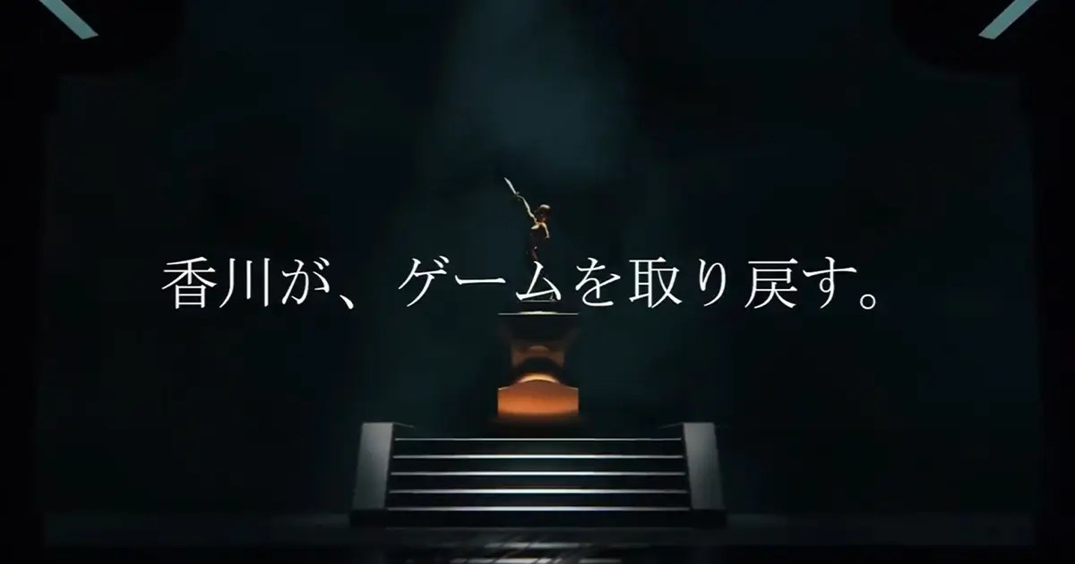 「香川が、ゲームを取り戻す。」香川県高松市でゲームイベント「SXG -Sanuki X Game-」が7月10日開催!eスポーツ大会も!