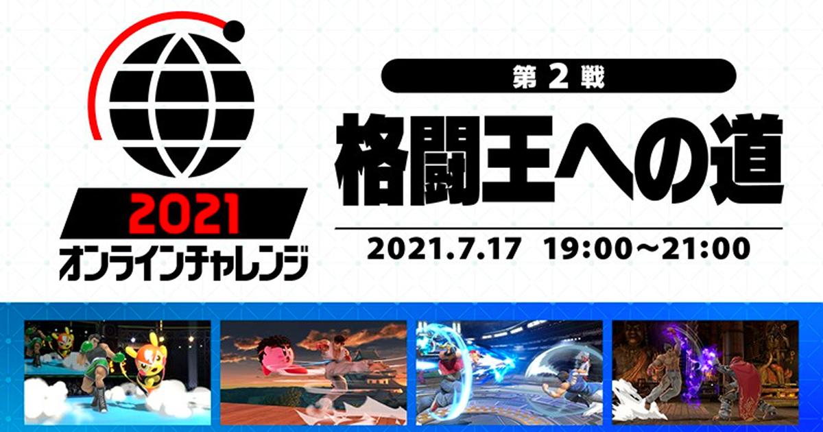 テーマは「格闘王」スマブラSP オンラインチャレンジ第2戦 7月17日(土)19時〜開催!