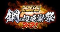 シリーズ30周年記念イベント「スーパーロボット大戦 鋼の超感謝祭2021」詳細決定!