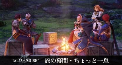 シリーズおなじみのスキットも健在!「Tales of ARISE」の寄り道要素を公開!