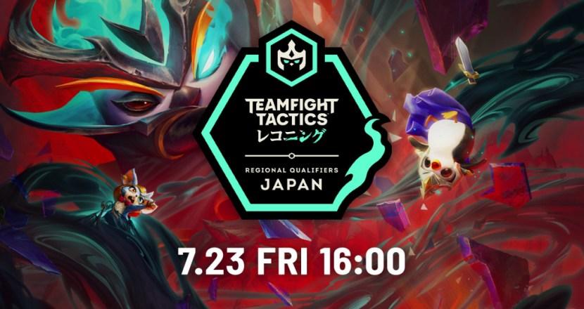 日本代表が決定する瞬間を観よう!「TFT: Reckoning Championship」日本地域予選が本日7月23日(金)16時開催!