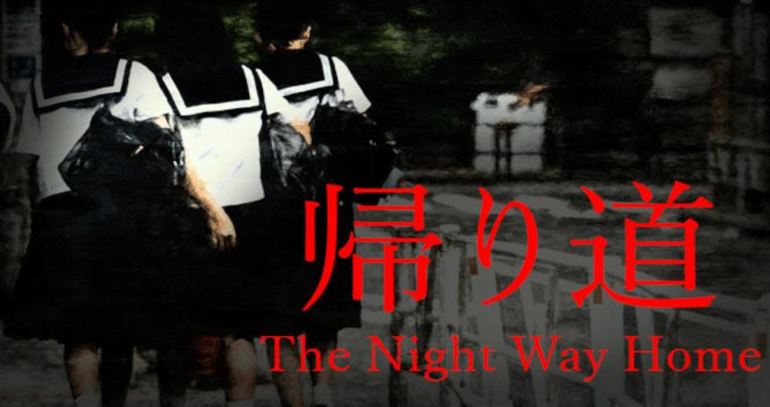 日本恐怖遊戲工作室Chilla's Art最新作《The Night Way Home | 帰り道》將於8月7日發售