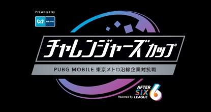 東京最強の地下鉄沿線はどこだ!?「社会人チャレンジャーズカップ~PUBG MOBILE東京メトロ沿線企業対抗戦~Powered by AFTER 6 LEAGUE」開催!