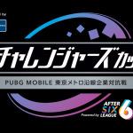 64336社會人士專屬的電競聯賽!日本「AFTER 6 LEAGUE」Season2確定登場!