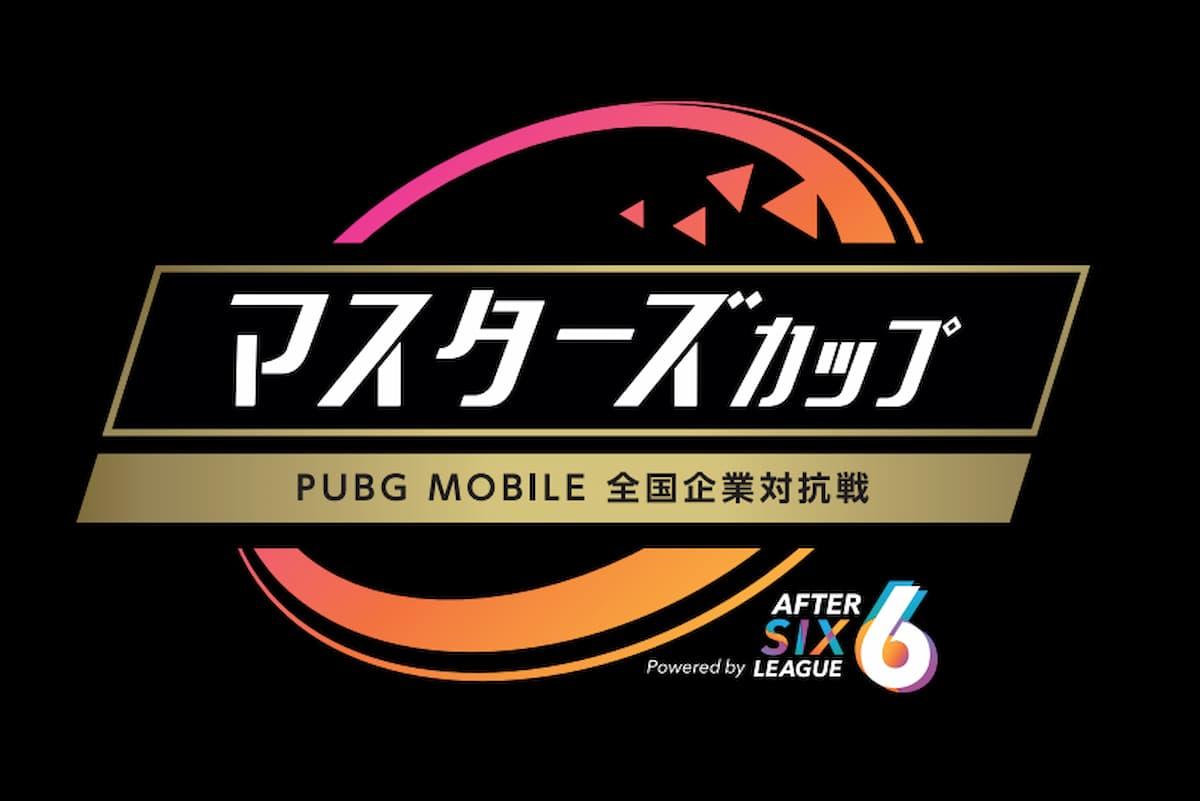 「社会人マスターズカップ 〜PUBG MOBILE 全国企業対抗戦〜Powered by A6L」出場権