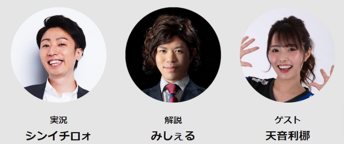 LIVE配信 出演者