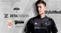 プロeスポーツチーム「JUPITER」が「ZETA DIVISION」に改名 人気ストリーマー StylishNoob 加入!