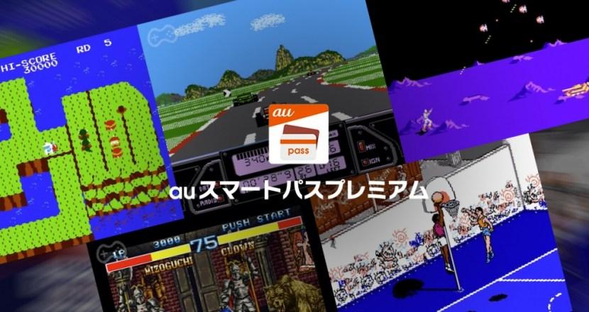 タイガーバズーカじゃ!「auスマートパスプレミアム クラシックゲーム」に8月4度目のゲームタイトル追加!
