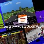 69541大人気サービス「auスマートパスプレミアム クラシックゲーム」が11月末でのサービス終了を発表
