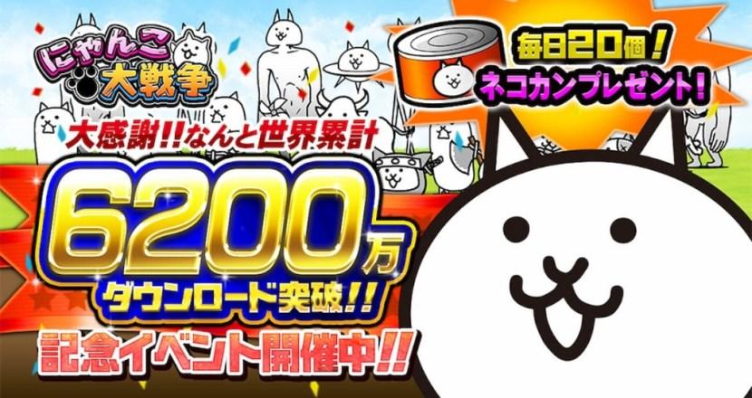 突破驚人的6200萬次下載!日版《貓咪大戰爭》紀念活動確定登場!