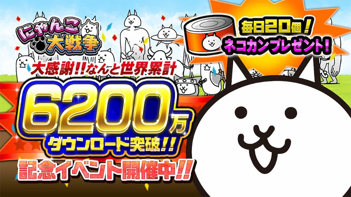 驚異の6200万ダウンロード突破!「にゃんこ大戦争」で記念イベント開催決定!