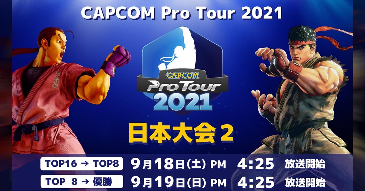 「CAPCOM Pro Tour Online 2021」日本大賽2將於9月18日、19日登場!