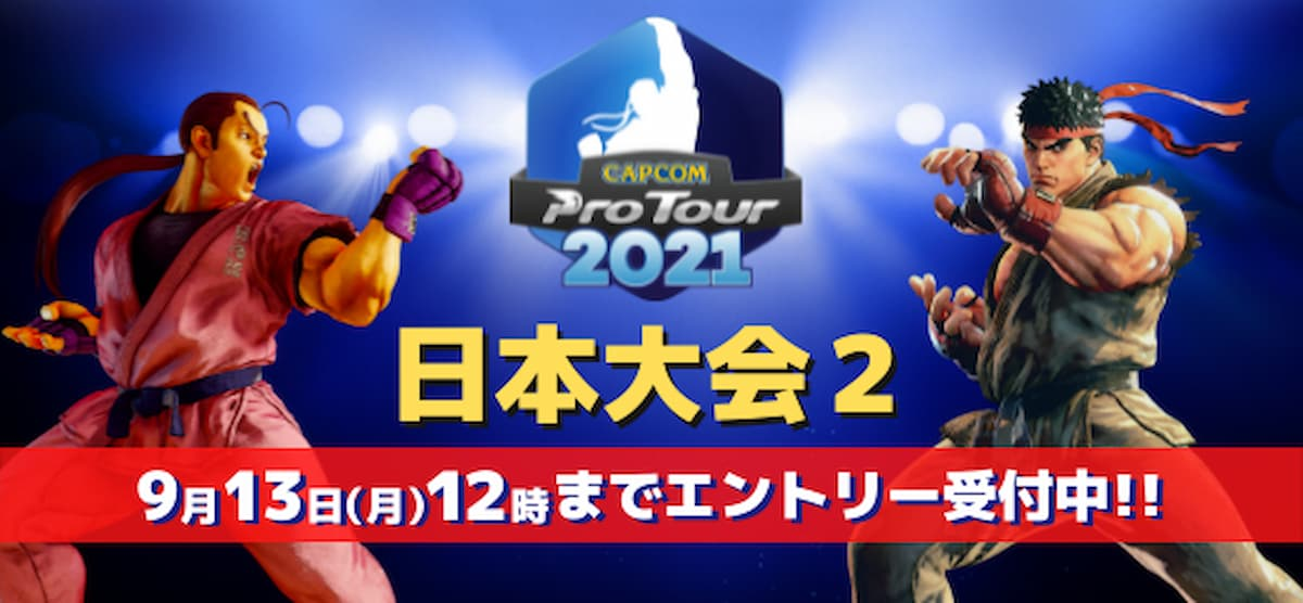 「CAPCOM Pro Tour Online 2021」日本大賽2