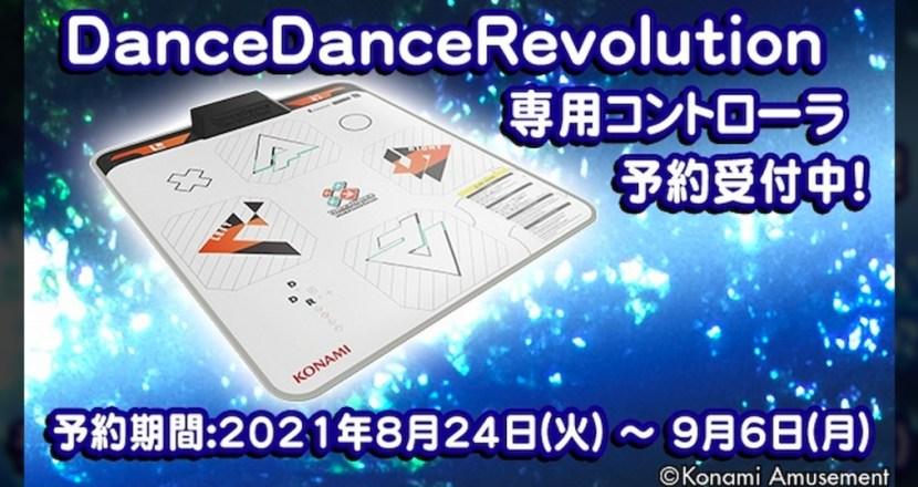 PC版コナステ「DanceDanceRevolution 専用コントローラ」制作プロジェクト始動!商品化を目指し予約受付中!