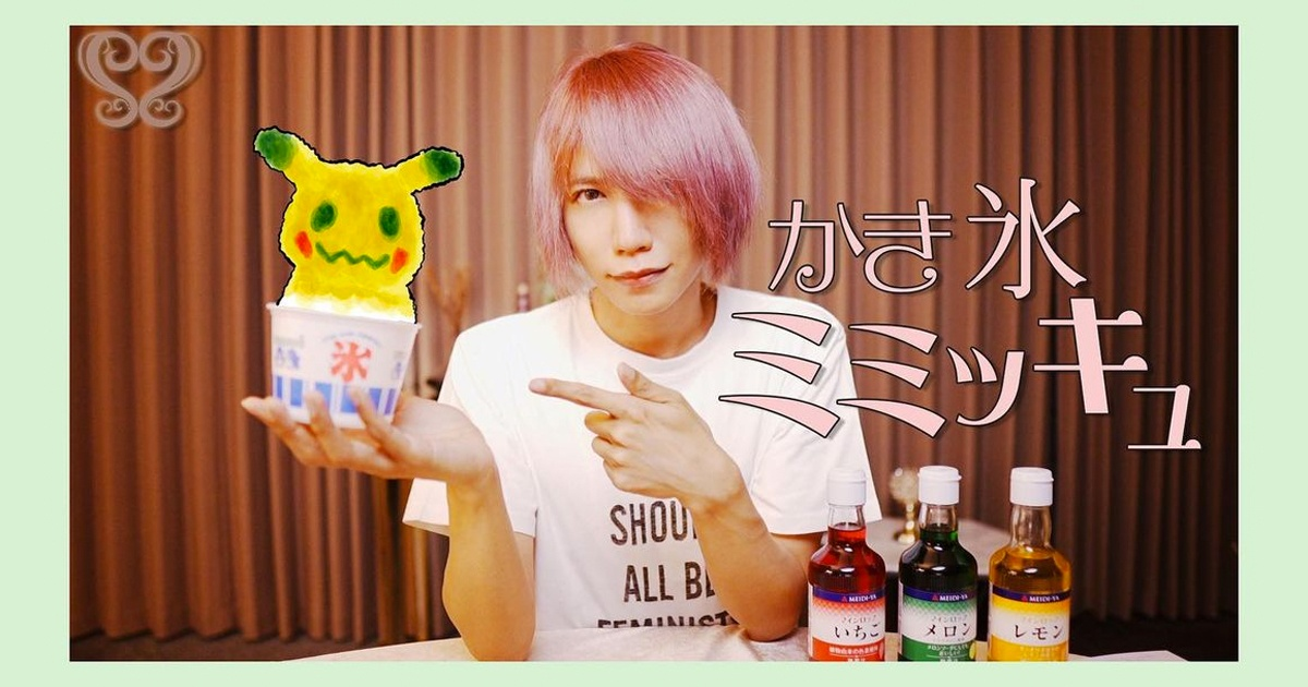 DIR EN GREY鼓手Shinya挑戰用「刨冰」製作人氣寶可夢「謎擬Q」!究竟能不能成功呢?