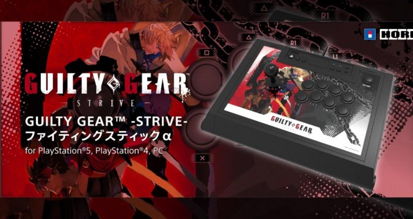 ホリからGGSTのアケコンが!「GUILTY GEAR -STRIVE- ファイティングスティックα for PlayStation5, PlayStation4, PC」発売!