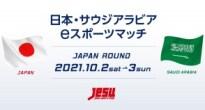 賞金総額3,000万円!「日本・サウジアラビアeスポーツマッチ」開催決定!