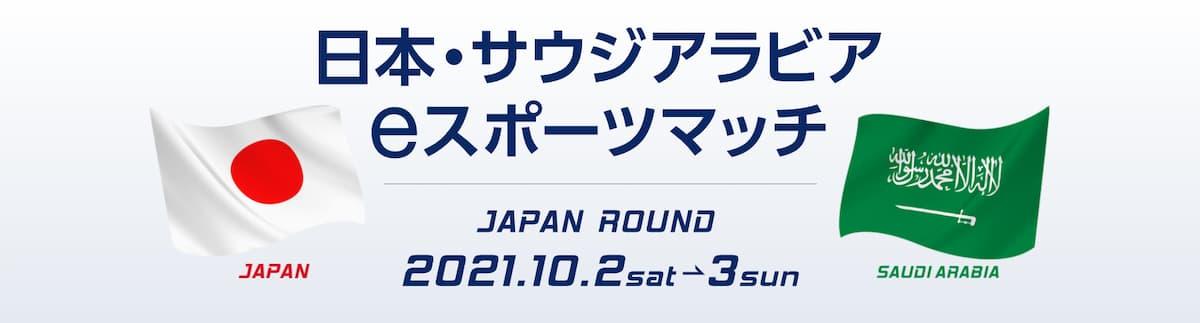 日本・サウジアラビアeスポーツマッチ
