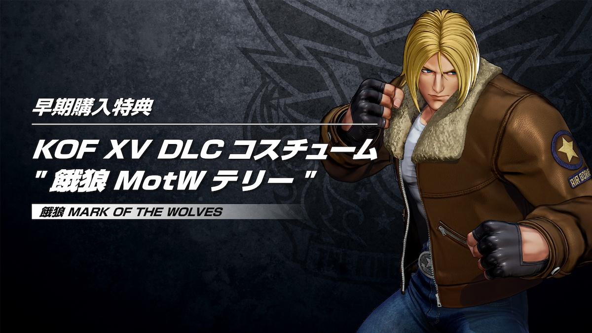 DLCコスチューム「餓狼MotWテリー」