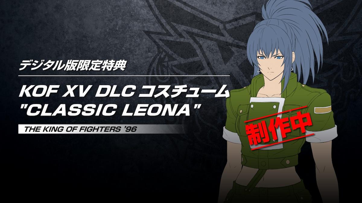 DLCコスチューム「CLASSIC LEONA」
