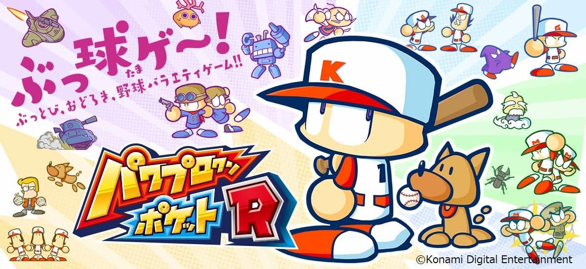 Nintendo Switchで蘇る「パワプロクンポケットR」の発売日決定&予約受付開始!早期購入特典もあり!