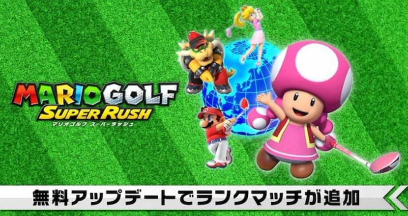 「マリオゴルフ スーパーラッシュ」が無料アップデート!ランクマに新キャラクター、新コースと大量追加!
