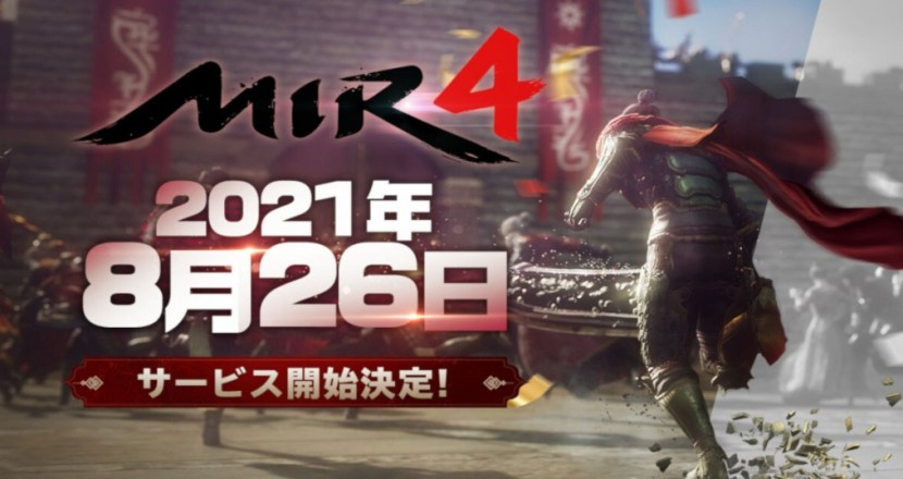NFTも活用!新作MMORPG「MIR4」が2021年8月26日(木)に正式サービス開始決定!