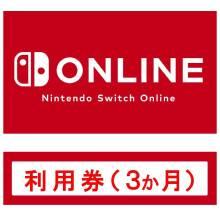 Nintendo Switch Online利用券(3か月)