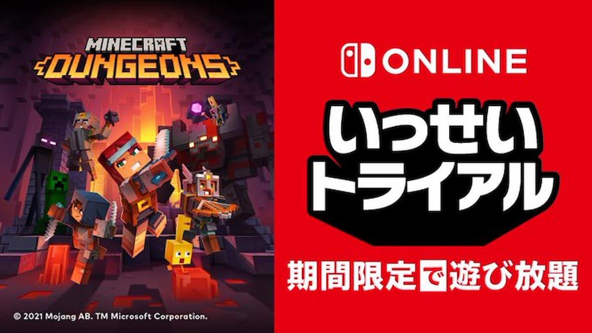 マイクラのハクスラ!「Minecraft Dungeons」がNintendo Switchのいっせいトライアルに登場!