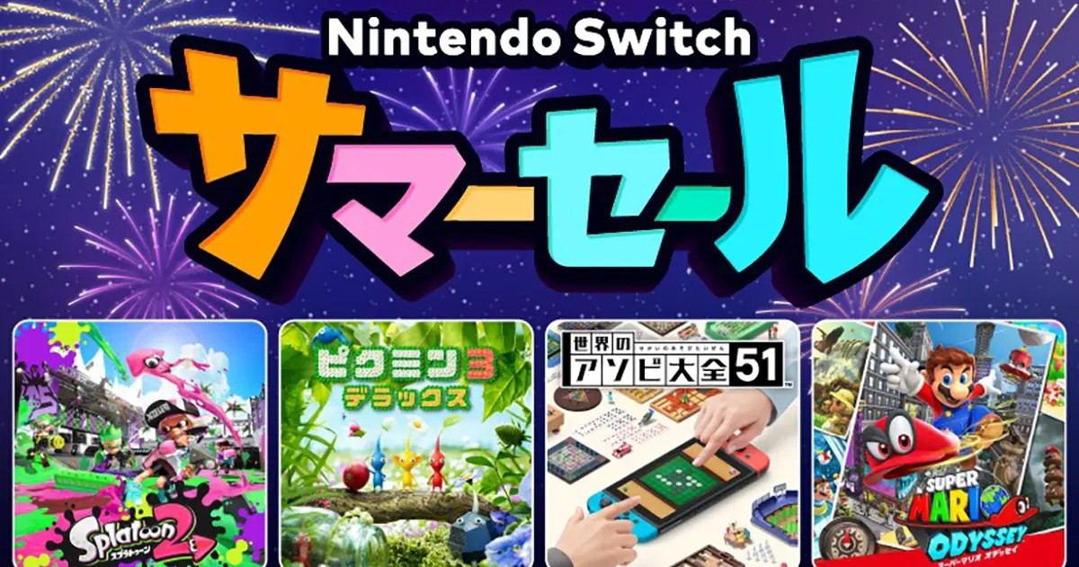 「Nintendo Switch サマーセール」8月5日(木)より開催!「スプラ2」「マリオオデッセイ」など最大30%OFF