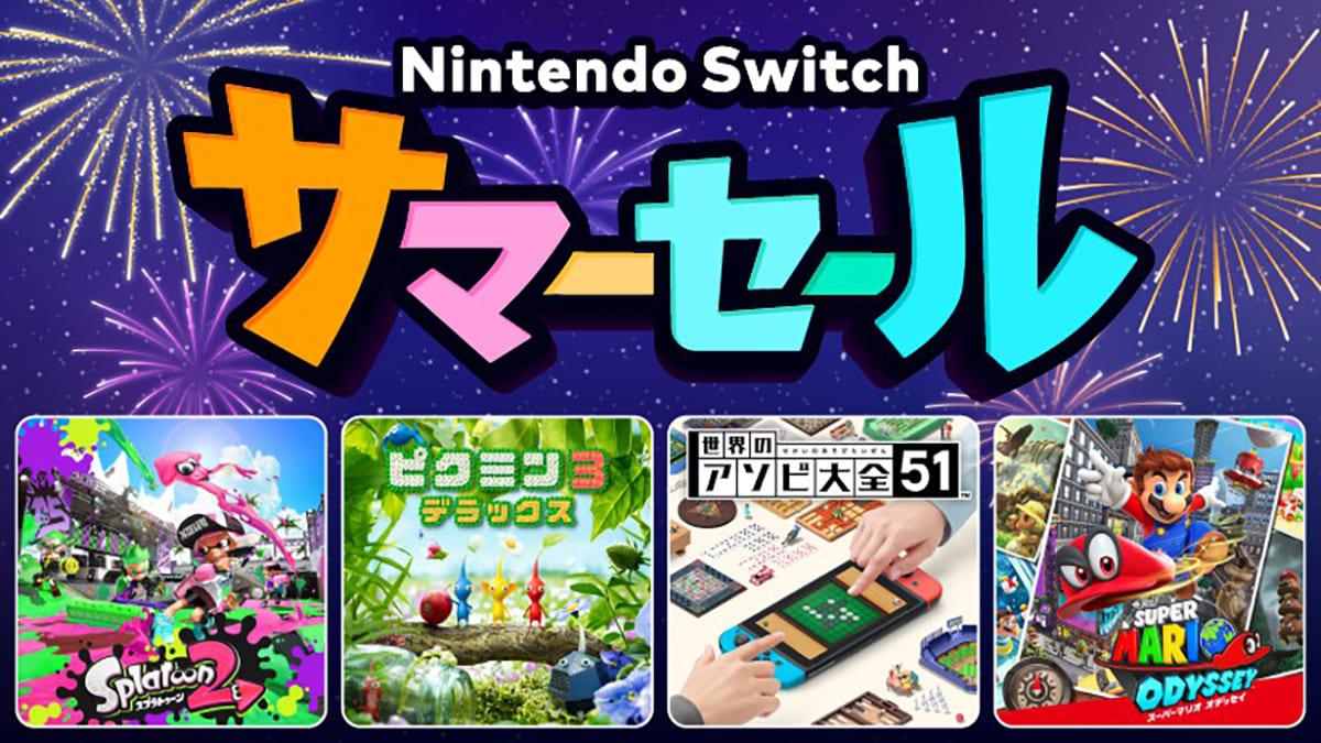 Nintendo Switch サマーセール