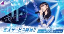 キミだけの乃木坂46をプロデュース」できるゲームアプリ「乃木坂的フラクタル」が正式リリース!