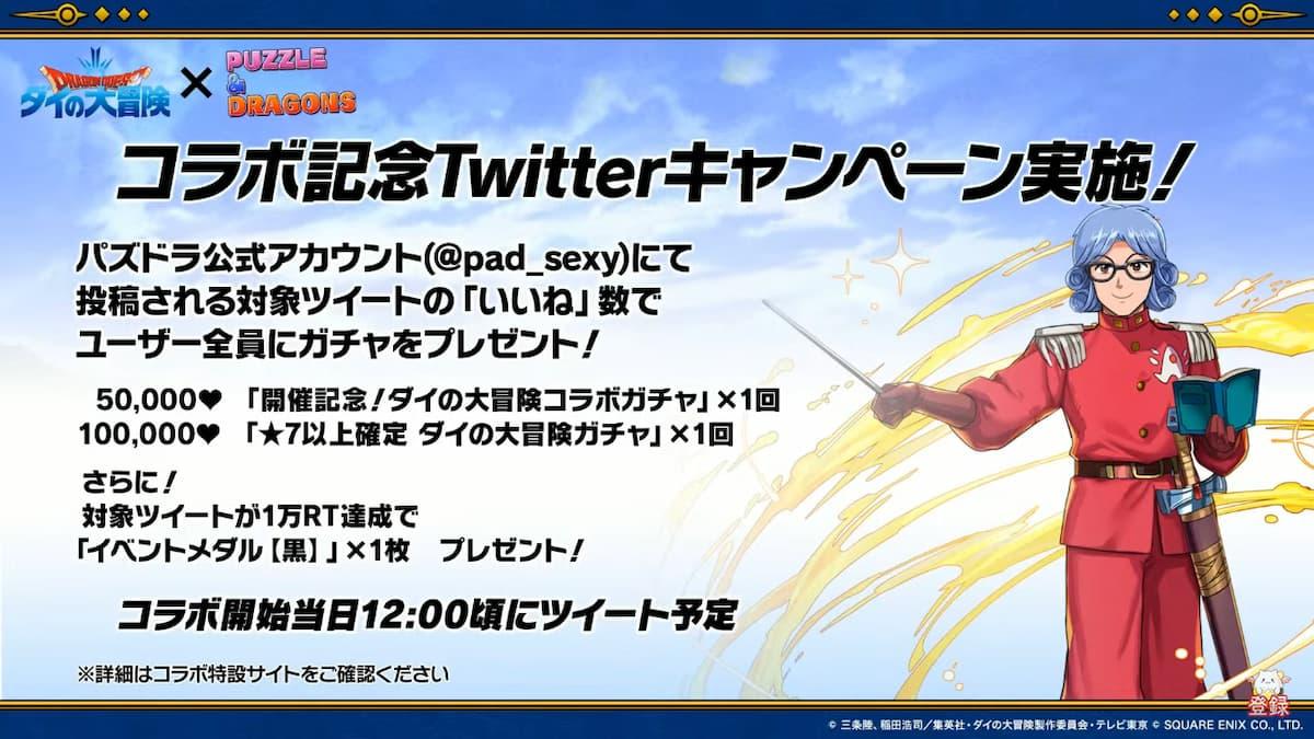 Twitter活動