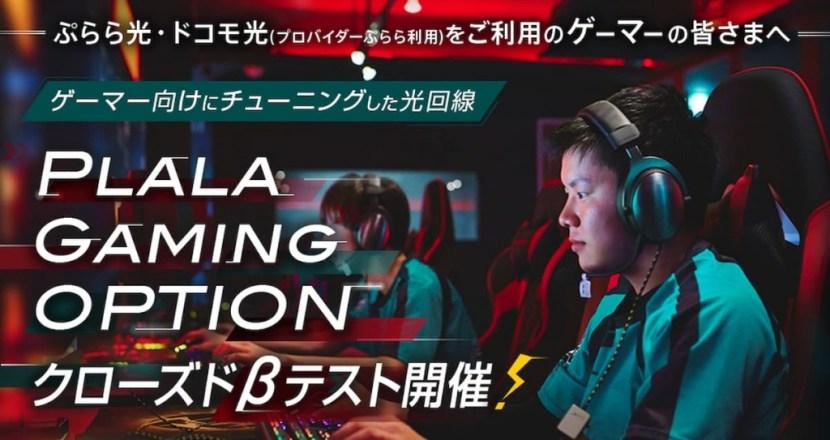 NTTぷららがeスポーツ向け光回線「ISPゲーミングオプション」を発表!CBTのテスター募集!
