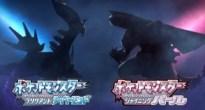 神話、再び!「ポケットモンスター ブリリアントダイヤモンド・シャイニングパール」2021年11月19日(金)発売!予約受付中