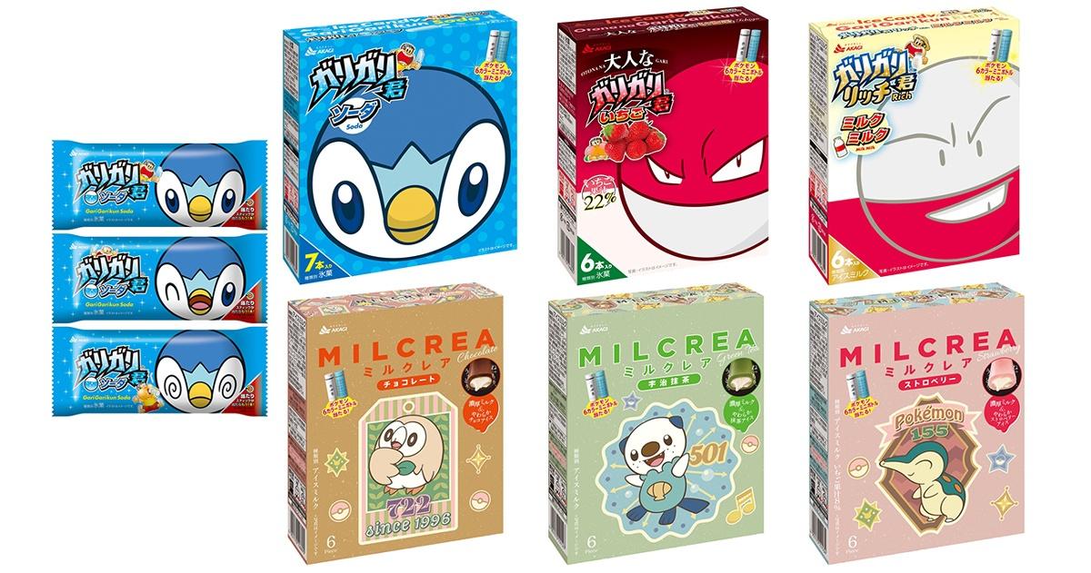 夏はアイスだ!「ガリガリ君」「ミルクレア」ポケモンパッケージ全7品が新発売!ステンレスミニボトル当たる!