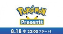 ダイパリメイク&アルセウスの最新情報発表!「Pokémon Presents」が放送決定!