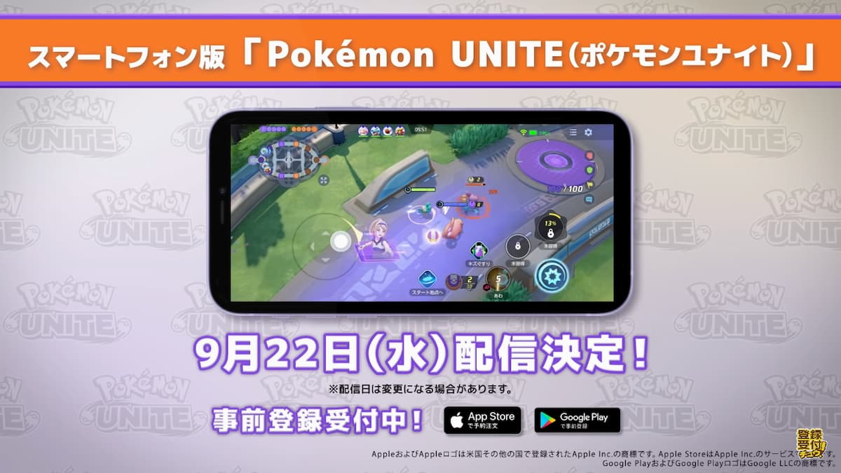 智慧型手機版《Pokémon UNITE》上線日