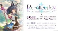 にじさんじ所属「静凛」初のソロイベントが2021年9月11日に「Zepp Nagoya」で開催決定!