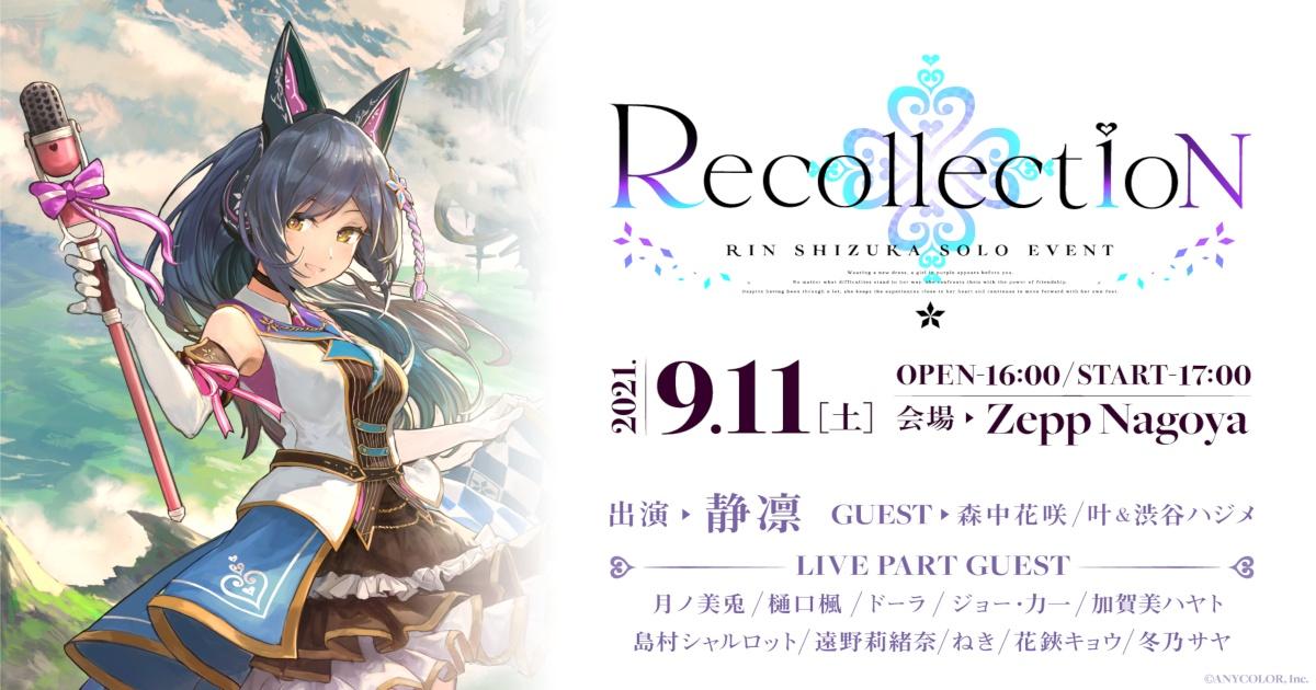 彩虹社VTuber静凛 決定在Zepp Nagoya舉行實體個人演唱會!