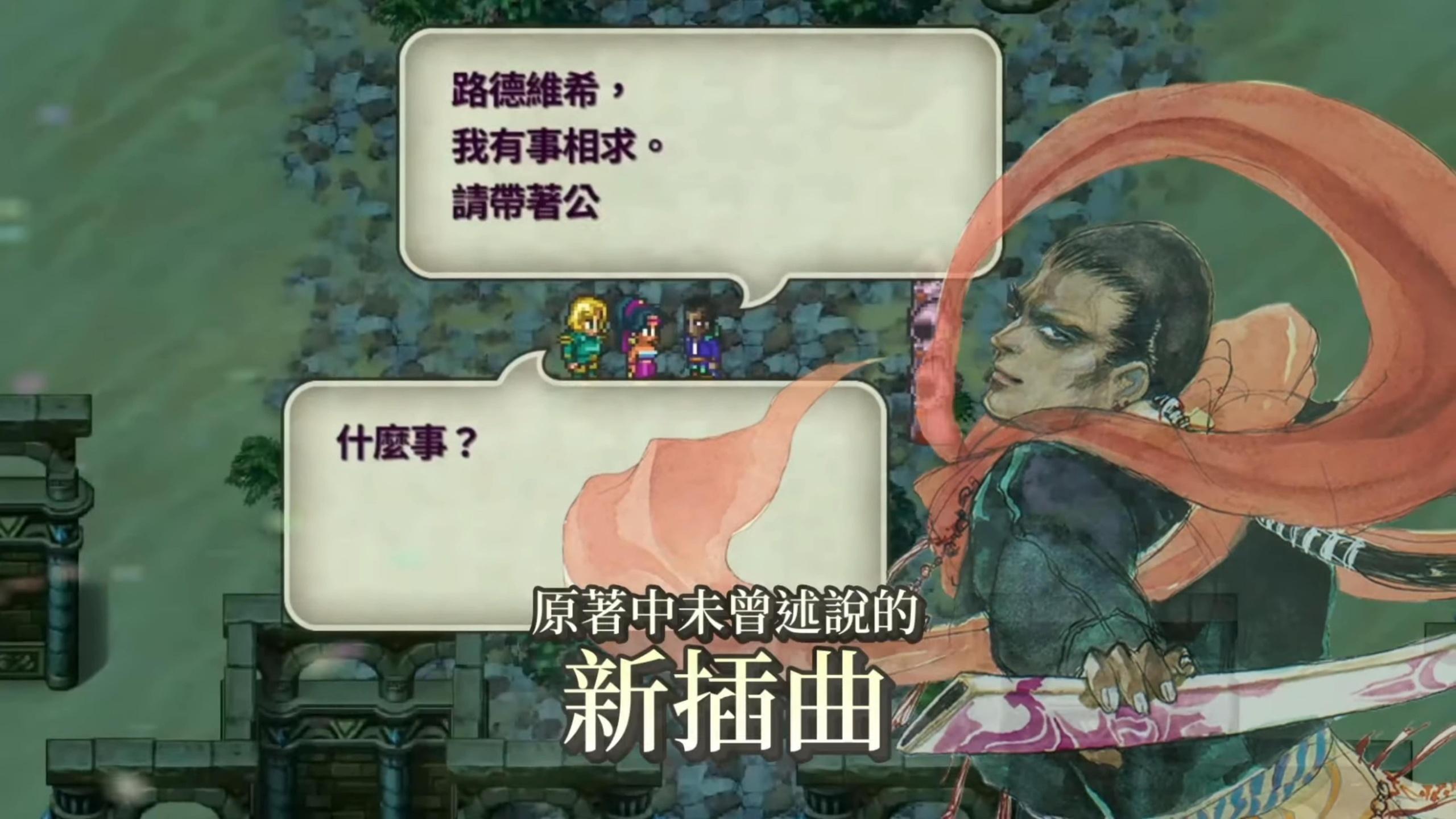 復活邪神3 HD Remaster版新插曲