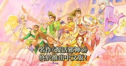粉絲們敲碗已久的中文版終於來了!《復活邪神3》繁體中文版上市同時舉辦慶祝活動